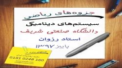 جزوه سیستمهای دینامیکی استاد رزوان دانشگاه صنعتی شریف پاییز ۹۷