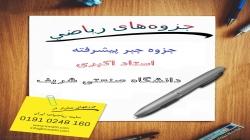 جزوه جبر پیشرفته دکتر اکبری دانشگاه صنعتی شریف