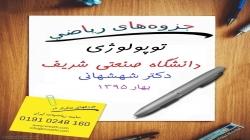 جزوه توپولوژی دکتر شهشهانی دانشگاه صنعتی شریف بهار ۱۳۹۵