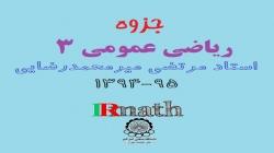 جزوه ریاضی عمومی 3 رشته ریاضی امیرکبیر استاد میرمحمدرضایی 94-95