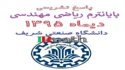 پاسخ تشریحی پایانترم ریاضی مهندسی دیماه 1395 دانشگاه صنعتی شریف