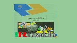 کتاب ریاضیات عمومی 1، پیام نور، رشتههای شیمی، زمین شناسی، فیزیک