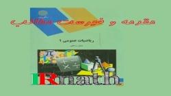 کتاب ریاضیات عمومی 1، پیام نور، رشتههای شیمی، زمین شناسی، فیزیک، مقدمه و فهرست مطالب