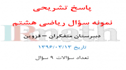 پاسخ تشریحی نمونه سوال ریاضی هشتم خرداد ۱۳۹۶ قزوین