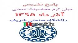 پاسخ تشریحی میانترم محاسبات عددی صنعتی شریف آذر 1395