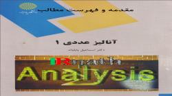 مقدمه و فهرست مطالب آنالیز عددی 1 پیام نور دکتر بابلیان