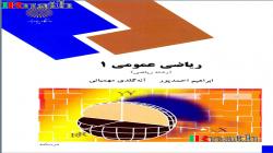 کتاب ریاضی عمومی 1 پیام نور رشته ریاضی