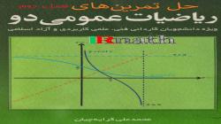 حل تمرین کتاب ریاضی عمومی دو دکتر کرایه چیان: فصل دوم