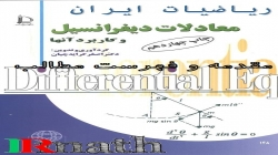 مقدمه و فهرست مطالب معادلات دیفرانسیل دکتر کرایه چیان