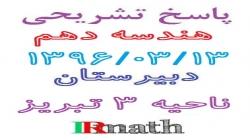 پاسخ تشریحی آزمون پایانی هندسه دهم 13960313 ناحیه 3 تبریز- طوفانی