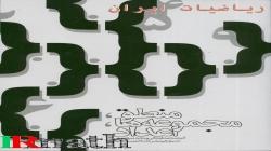 منطق، مجموعه ها، اعداد دکتر میزاوزیری