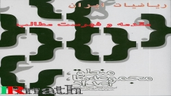 مقدمه و فهرست مطالب کتاب منطق، مجموعه ها، اعداد دکتر میزاوزیری