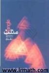 مثلث نوشته دکتر میرزاوزیری