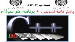 پاسخنامه تشریحی برنامه سازی پیشرفته پیام نور ترم دوم 94-93 همراه با برنامه