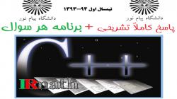 پاسخنامه تشریحی برنامه سازی پیشرفته پیام نور ترم دوم 93-92 همراه با برنامه