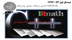 پاسخنامه تشریحی برنامه سازی پیشرفته پیام نور ترم اول 93-92 همراه با برنامه