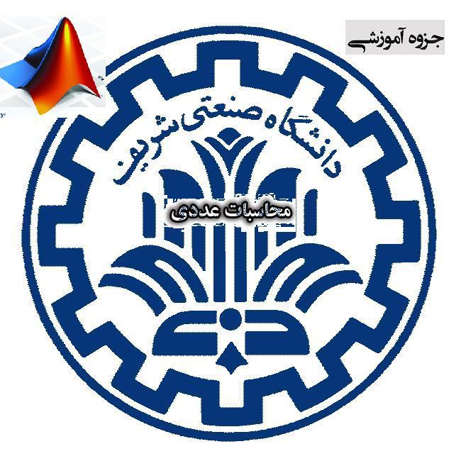 جزوه محاسبات عددی دانشگاه شریف سال 88-1387