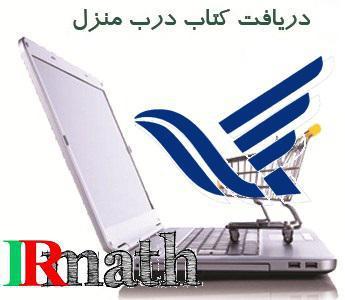 خرید پستی کتاب و تحویل درب منزل از سایت ریاضیات ایران