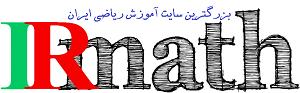 ریاضیات ایران