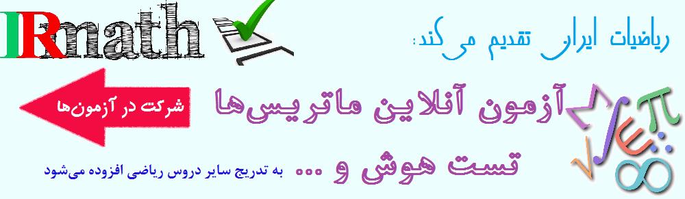 آزمون های آنلاین ریاضی در سایت ریاضیات ایران