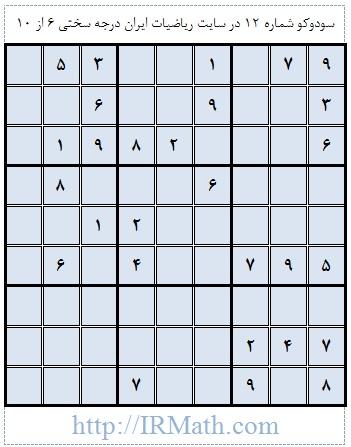 سودوکو شماره 11 در سایت ریاضیات ایران