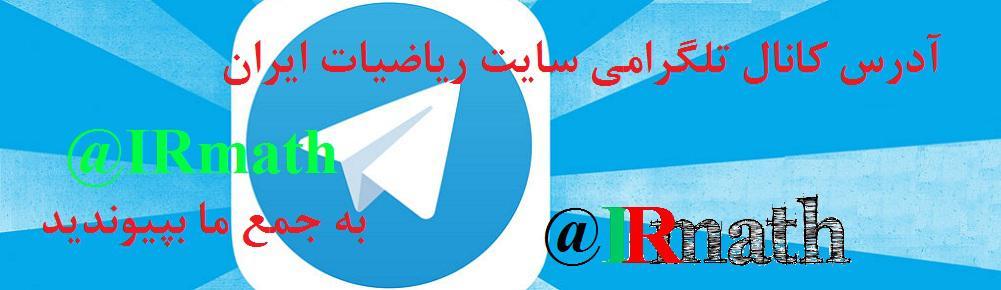 آدرس کانال تلگرام سایت ریاضیات ایران